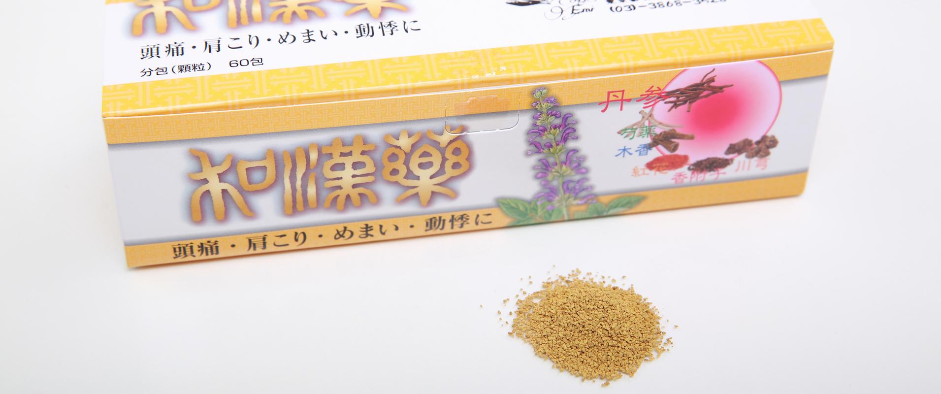 日本にある生薬材料を活かした中医学